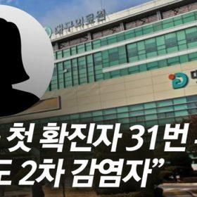 """Bệnh nhân số 31 """"siêu lây nhiễm"""" ở Hàn Quốc lên tiếng sau khi khiến hơn 9000 người có nguy cơ nhiễm covid-19"""